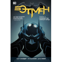Комикс Бэтмен. Книга 4. Нулевой год. Тайный город